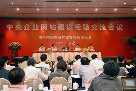 中央企业网站建设经验交流会宁波会议图